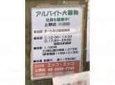 エッコエッコ 上野店