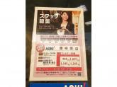 AOKI(アオキ) 岡崎南店