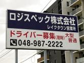 ロジスペック (株)レイクタウン営業所
