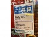 リロの賃貸 株式会社東都不動産 綱島店