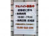 自転車市場 新大阪店