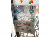 セブン-イレブン 横浜北寺尾7丁目店