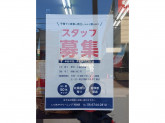 (株)いづみやクリーニング商会 鴻池店