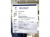Marimekko(マリメッコ) 金沢フォーラス店