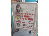 amie(アミ)蒲田駅西口店