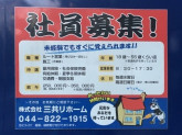 (株)三共リホーム