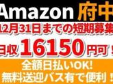 エヌエス・ジャパン 株式会社(Amazon府中/短期募集)(谷保エリア)