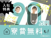 日研トータルソーシング株式会社 本社(登録-豊田)2