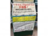 東急ストア 田奈店