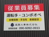 遠藤工事株式会社