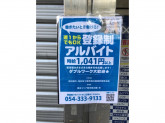 駿河屋秋葉原店アニメ・ホビー館