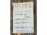 Lap Lap(ラプラプ)