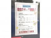 公文式 晴海3丁目/火・金教室