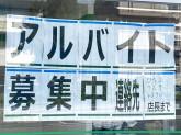 ファミリーマート 名東照が丘店