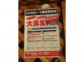 DCMカーマ 豊田若林店