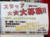 麻雀ウェルカム 水道橋店