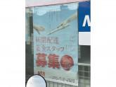 朝日新聞サービスアンカー高野