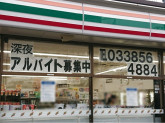 セブン-イレブン足立伊興2丁目店