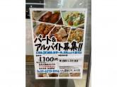 いい菜&ゼスト 仙川店
