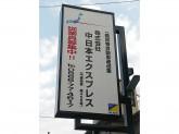 株式会社 中日本エクスプレス