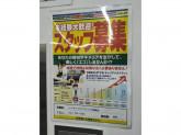 ハードオフ/オフハウス 171号箕面店