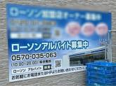 ローソン 大阪南船場一丁目店