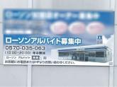 ローソン 豊田今町店