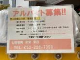 七輪焼肉 安安 栄店