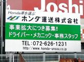 ホンダ運送株式会社