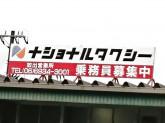 ナショナルタクシー 放出営業所