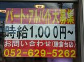 ほっともっと 鎌倉台店