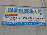 株式会社 矢作鉄工