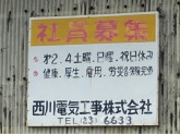 西川電気工事株式会社