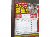 デイリーヤマザキ 阿倍野美章園店