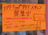 フラワーショップタキイ 駅前花店