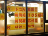 ゆで太郎 関内羽衣町店