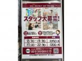 コクミンドラッグ 笹塚駅店