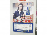 ホームセンターコーナン 保土ヶ谷星川店/横浜リフォームセンター