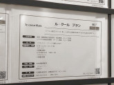 le.coeur blanc(ルクール ブラン) 横浜ジョイナス店