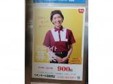すき家 イオンモール筑紫野店