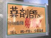 今井薬局 茅ヶ崎本店