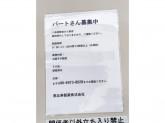 株式会社恵比寿製菓