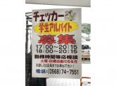 ナフコ不二屋 田県店