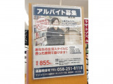 BOOKOFF PLUS(ブックオフ プラス) 岐阜オーキッドパーク店