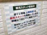 宝くじロトハウス JR武蔵小杉駅北口前店