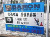 バロン警備保障株式会社 海老名合同営業所