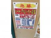 スーパーマーケットバロー 小牧岩崎店