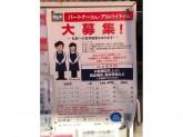 ビッグ・エー 三鷹新川店