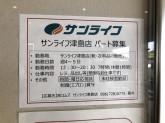 サンライフカジル津島店