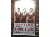 すき家 名古屋栄生店